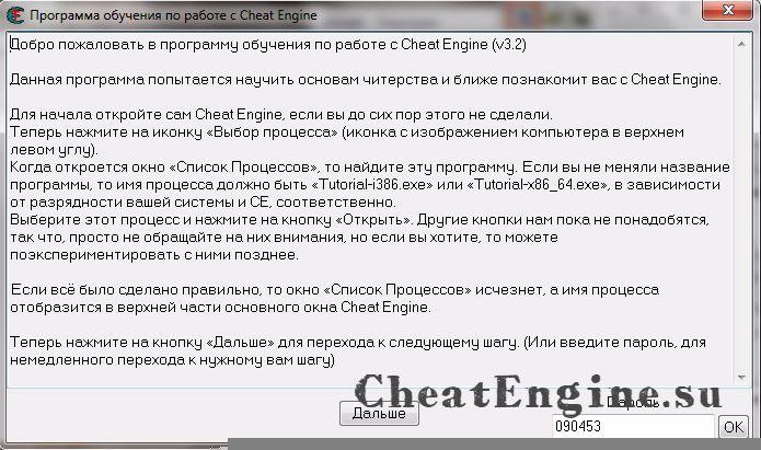скачать русификатор cheat engine 6.4