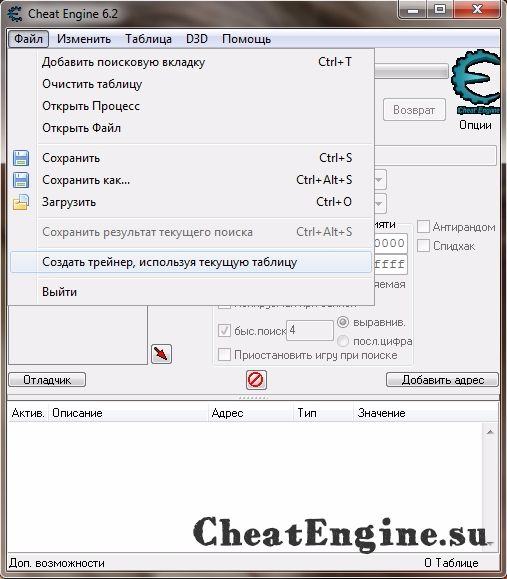 cheat engine 6.2 бесплатно