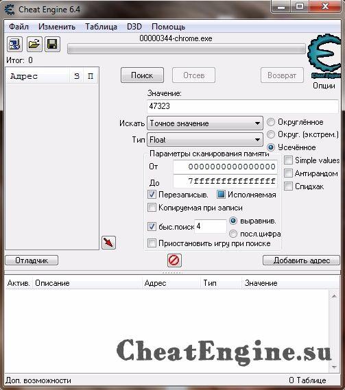 Cheat engine скачать чит