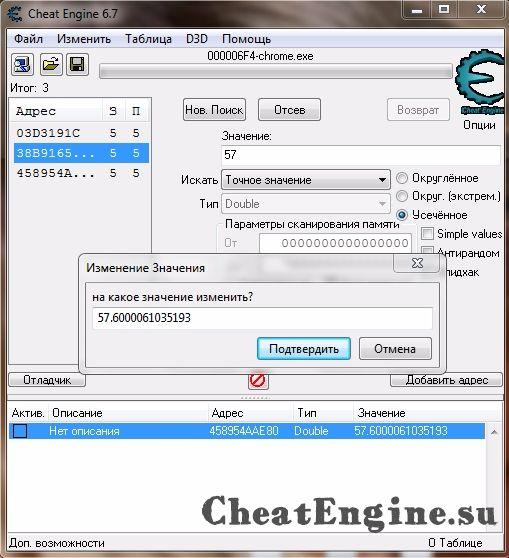 скачать программу cheat engine 6.7