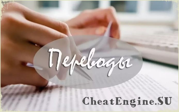 cheat engine перевод текста в программе