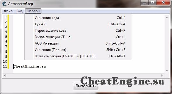 cheat engine 6.4 русская версия