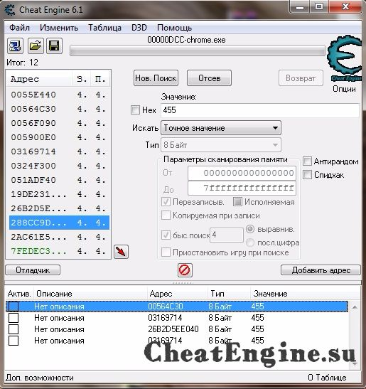 cheat engine 6.1 скачать бесплатно