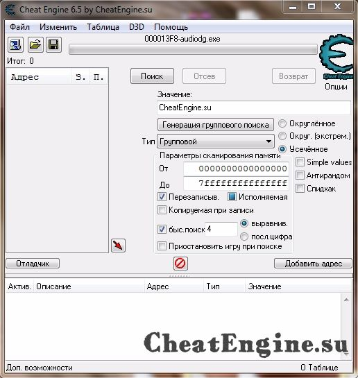 cheat engine 6.5 rus