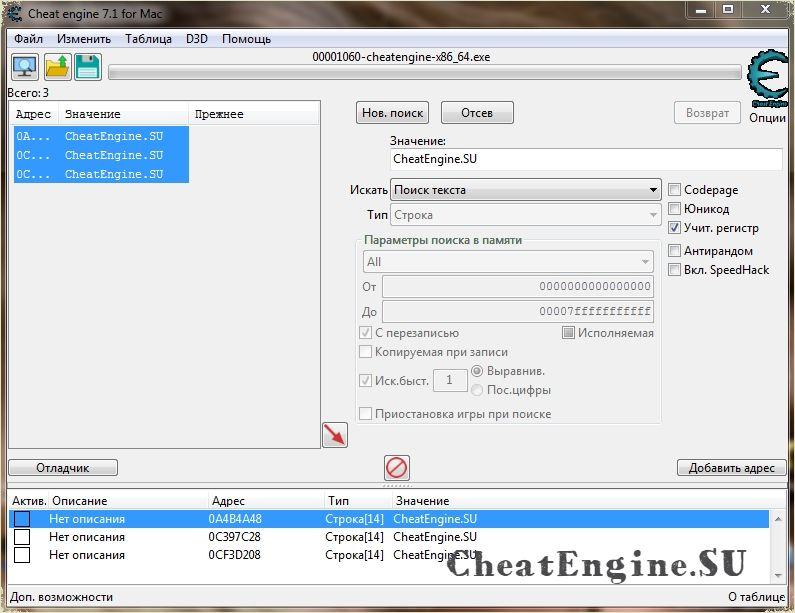 Cheat engine 7.1 for Mac новый релиз с улучшениями