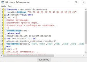 Чит энджин на русском версия 7.3