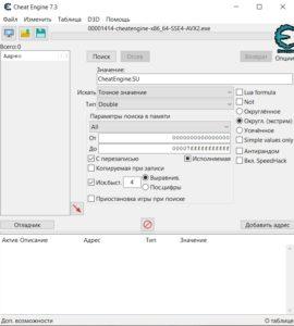 Скачать cheat engine 7.3 на русском