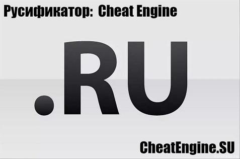 Русификатор для Cheat Engine 7.3